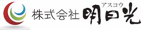 株式会社明日光